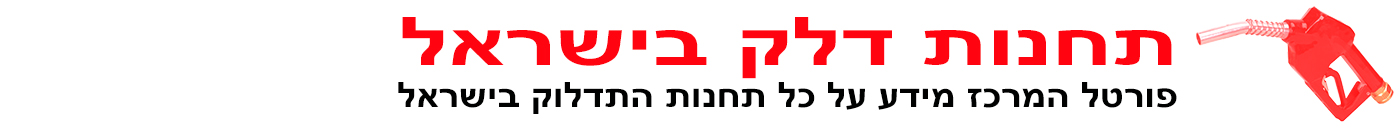 רשימת תחנות דלק בישראל